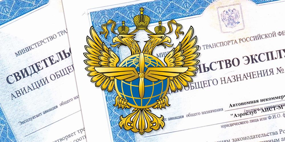 Росавиация лишила профильных сертификатов две авиакомпании